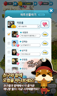 애니팡2 for Kakao - screenshot thumbnail