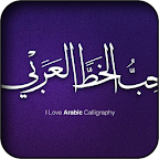Arabic Calligraphy Wallpapers