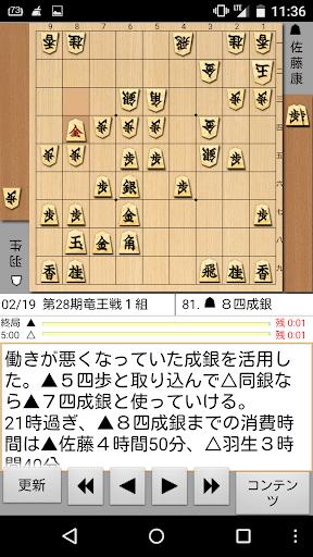 将棋連盟ライブ中継 将棋対局観戦の決定版!