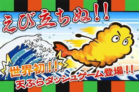 天ぷらノ乱 【世界初 天ぷらダッシュゲーム】
