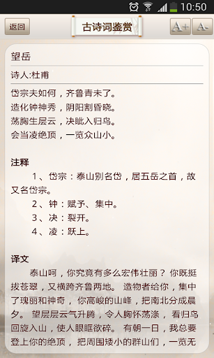 【免費書籍App】古诗词鉴赏-APP點子