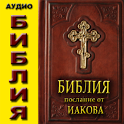 Аудио Библия. Послание Иакова icon