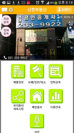 【免費商業App】신한부동산 _ 체인지 113호점-APP點子