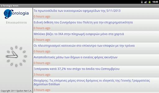 【免費商業App】e-forologia News-APP點子