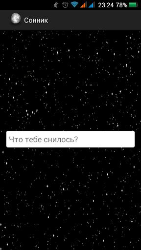 Сонник Free