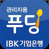 IBK 맛집발굴단
