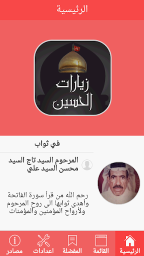 زيارات الحسين ع