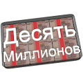 Game Десять Миллионов Free APK for Windows Phone