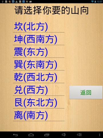 【免費工具App】易仙河洛神数择日-APP點子