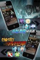 Screenshot of RF온라인
