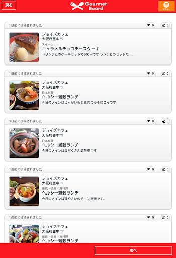 玩生活App グルメボード免費 APP試玩