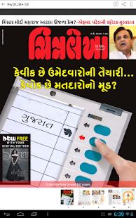 玩新聞App|Chitralekha Gujarati免費|APP試玩