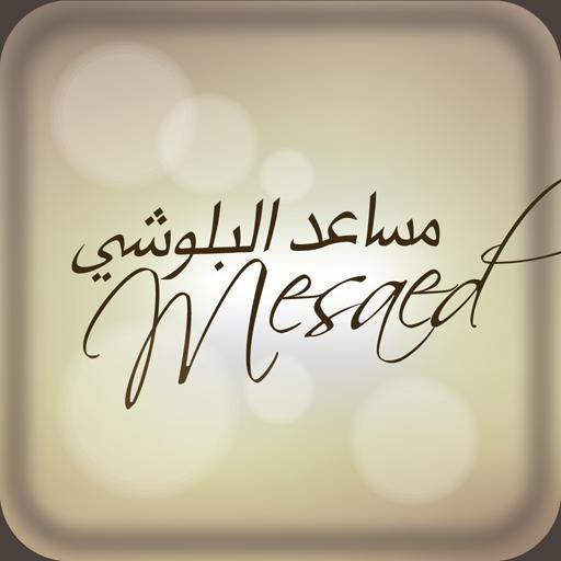 Mesaed Albelushi 娛樂 App LOGO-硬是要APP