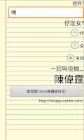 Screenshot of Name Generator