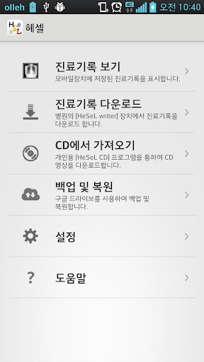 【免費醫療App】헤셀 (HeSeL) - 개인진료기록-APP點子