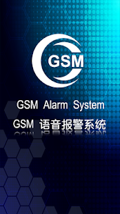 GSM Smart Alarm System- screenshot thumbnail