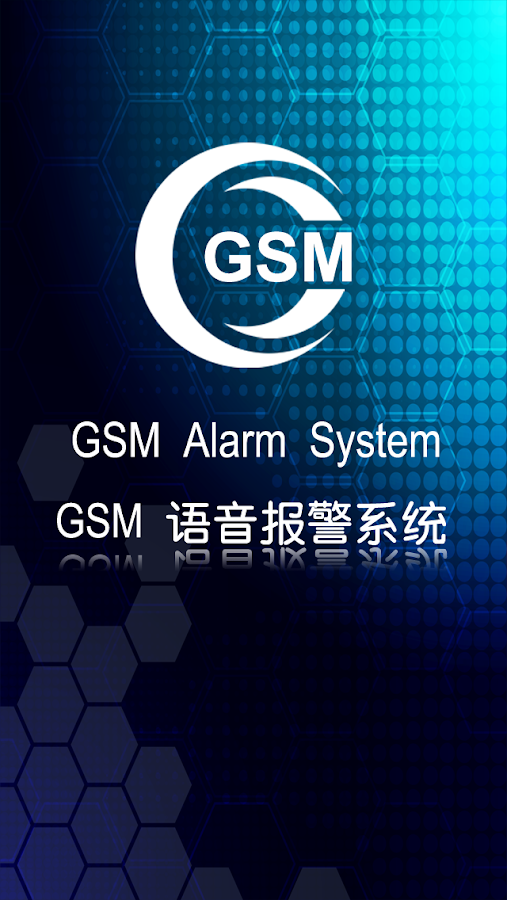 GSM Smart Alarm System- screenshot