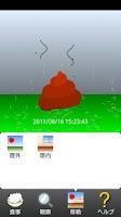 Screenshot of Poop Rearing Simulator Mobile