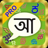 Bengali PaniniKeypad PRO