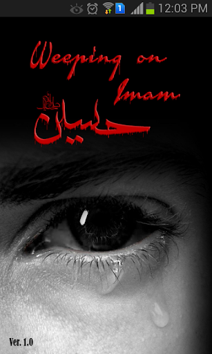 Weeping on Imam Husain a.s.