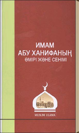 Имам Абу Ханифаның өмірі