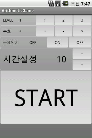 Math Game- screenshot