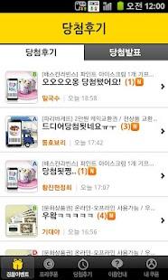 [이벤트어플] 프리팡팡 - 경품이벤트앱 - screenshot thumbnail