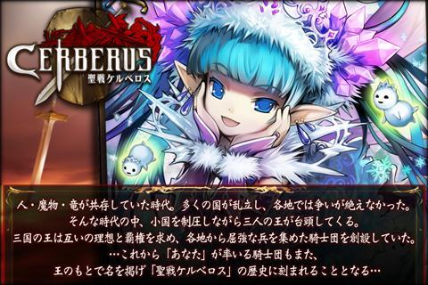 聖戦ケルベロス【部隊育成カードゲーム】GREE グリー