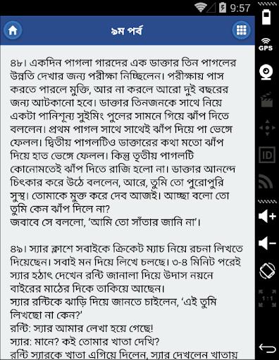 হাসির বাক্স - Bangla Jokes