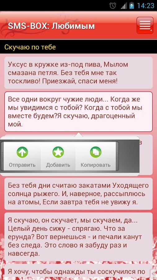 сборник лучших смс сообщений для знакомства