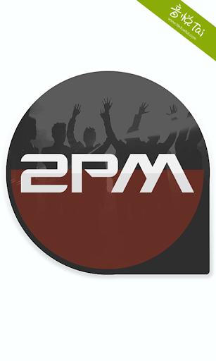 免費下載社交APP|口袋•2PM app開箱文|APP開箱王