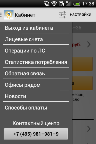 Мосэнергосбыт- screenshot