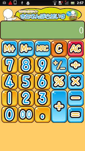 シンプル電卓 TYPE き
