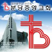 분당중앙교회