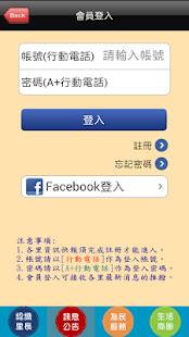 玩免費社交APP 下載板橋行動里長 app不用錢 硬是要APP