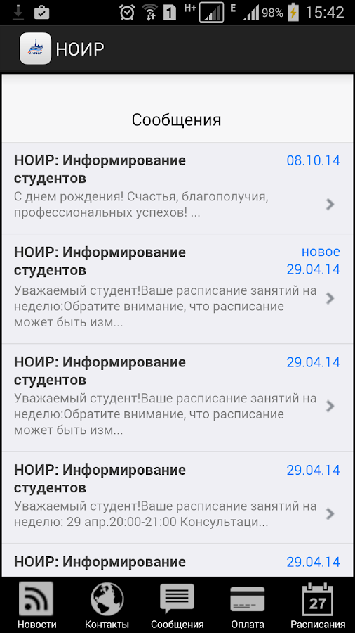 НОИР- screenshot