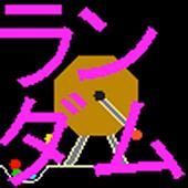 ビンゴ・くじ引き用簡易乱数サイコロ