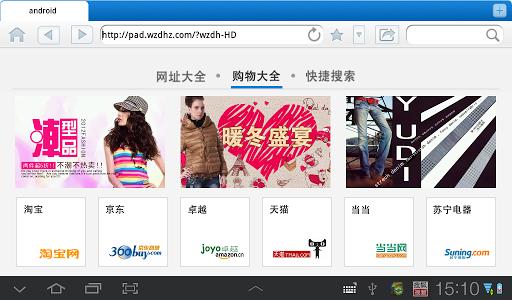 Web浏览器 HD版 工具 App-愛順發玩APP