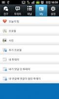 Screenshot of 친구만들기 - 잇팅!