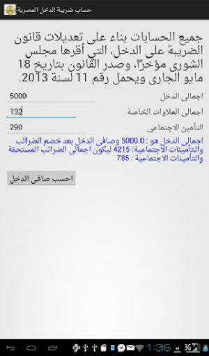 【免費財經App】ضريبة الدخل المصرية-APP點子