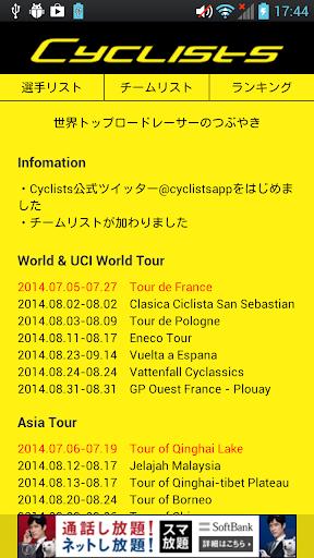 サイクリスト 世界のトッププロたちのつぶやき