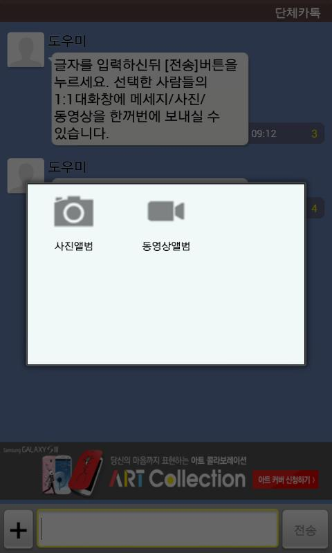 Multi KakaoTalk: Send many msg- screenshot