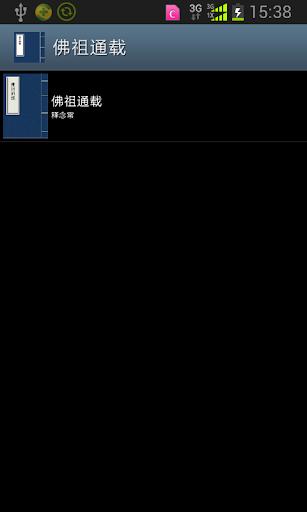玩免費書籍APP|下載佛祖通載 app不用錢|硬是要APP
