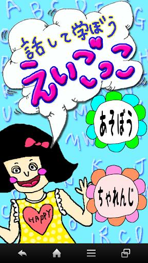 モバイル7期・前田+梅本 えいごっこ