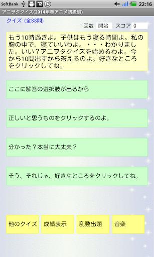 アニヲタクイズ 2014年春アニメ初級編