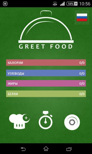 Счетчик калорий - Greet Food