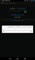 Screenshot of تحميل الفيديو من إنستغرام