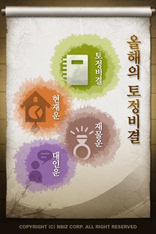 무료토정비결 - screenshot
