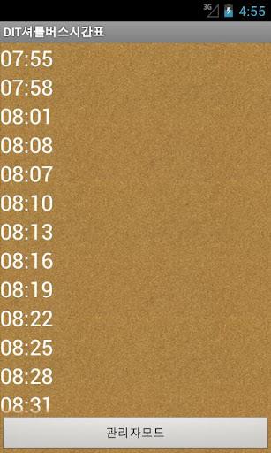 DIT셔틀버스시간표