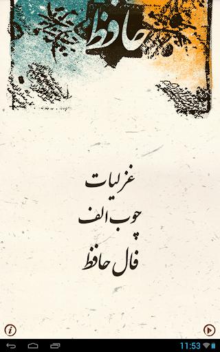 Download divan of hafez for pc for Divan of hafez